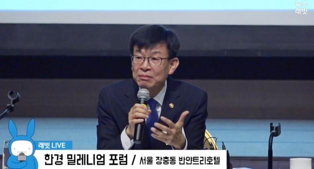 김상조 공정위원장 래빗라이브