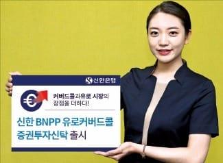 신한은행 '신한BNPP유로커버드콜펀드'