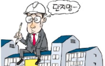 집값 좌지우지…아파트 작명 '고민되네'