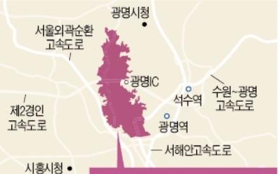 하남·광명에 '미니 신도시' 조성