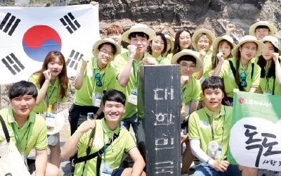 LG하우시스, 독도사랑 청년캠프 개최