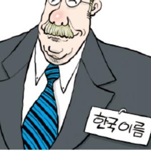 [천자 칼럼] 기발한 한국이름