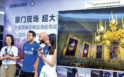 대륙 팬심 겨냥…삼성전자, 중국서 '인터밀란 TV' 내놔
