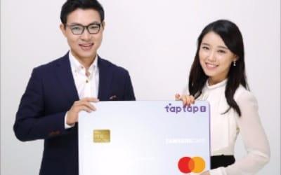삼성카드'탭탭 아이', 1인가구 겨냥 …'일상'과 '여가'에 혜택 극대화