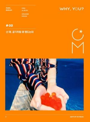 박보람, 두 번째 컴백 이미지 공개...오렌지빛 이별 감성