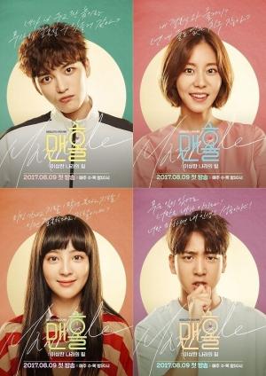 '맨홀', 4인4색 캐릭터 포스터 공개...'똘기 4인방 출격'