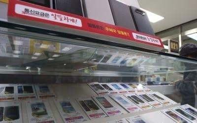 알뜰폰 전파사용료 면제 1년 연장… 내년 9월까지