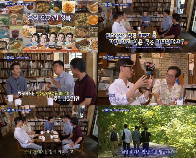 '알쓸신잡' 최종회 방송화면