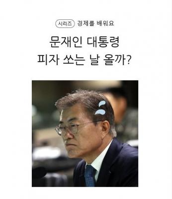 8.2 부동산대책 발표…문재인 대통령 피자 쏘는 날 올까?