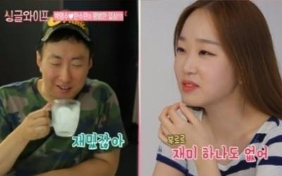 '싱글와이프' 박명수 아내 한수민 효과?…분당 최고 시청률 9%
