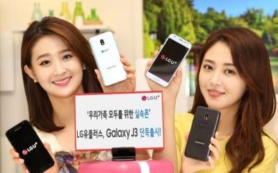 LG유플러스, 20만원대 '갤럭시 J3' 단독 출시