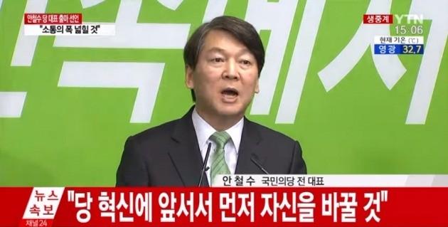 안철수 국민의당 전 대표가 3일 기자회견을 열고 당 대표 출마를 선언하고 있다. / 사진=YTN 캡쳐
