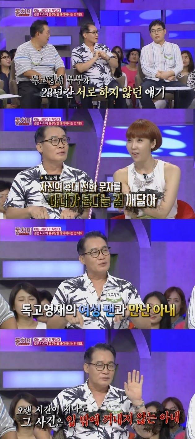 '동치미' 독고영재