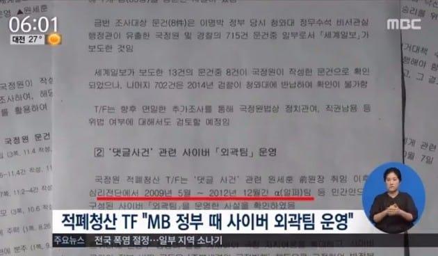 국정원 댓글 부대 / mbc방송
