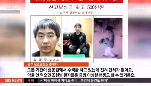 살인미수 탈북자 / sbs 방송