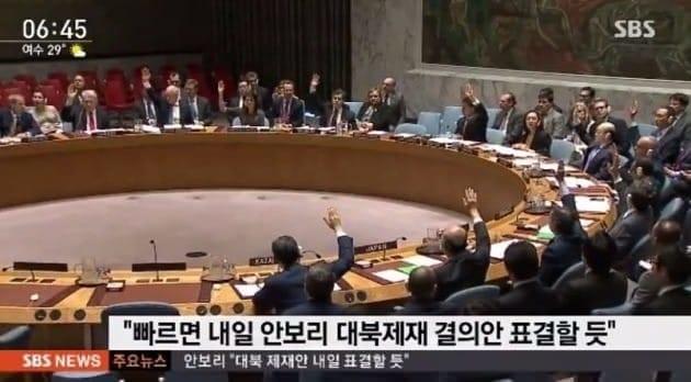 유엔 안보리, 대북제재 결의안 2371호 채택…ICBM 강력대응 | 정치 | 뉴스 | 한경닷컴