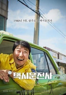 영화 '택시운전사', 500만명 돌파 눈앞…군함도는 주춤