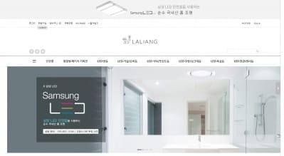 화이트엘이디, '라리앙 LED 홈조명' 공식 온라인 쇼핑몰 오픈