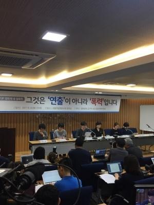 '김기덕 사건' 공대위