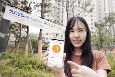 SK텔레콤, IoT서비스 임대아파트에 첫 적용