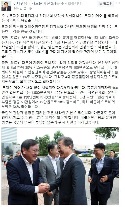 김태년 더민주 정책위의장 페이스북 캡처. (자료 = 김태년 위의장 페이스북)