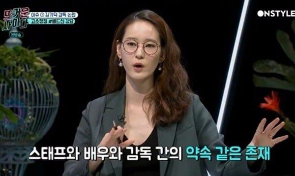 이영진. '뜨거운사이다' 캡처