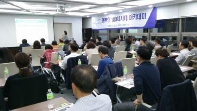 NH투자증권, 8월 '100세시대 아카데미' 개최