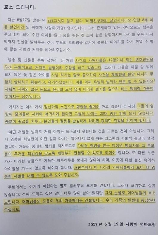 인천 초등생 살인사건 피해아동어머니의 편지
