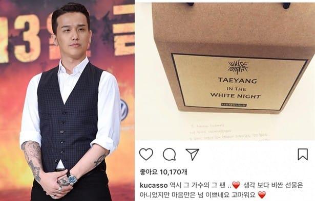 쿠시 태양 팬 선물 인증샷 논란 /사진=쿠시 인스타그램, 한경DB