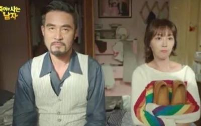 '죽어야 사는 남자' 개털 백작 최민수&슈퍼甲 강예원, 전세 역전!