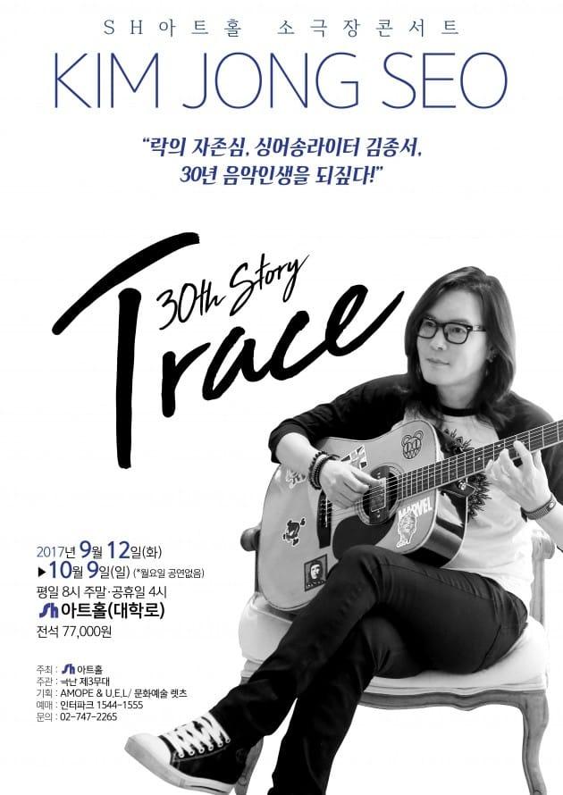 김종서 콘서트