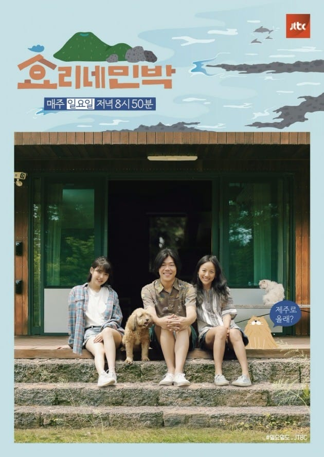 사진=JTBC  '효리네 민박'