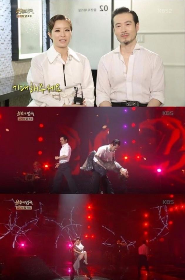 박기영 한걸음 열애설 /사진=KBS '불후의 명곡'