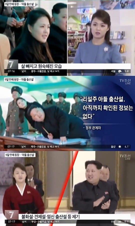 리설주 셋째 출산 /사진=TV 조선 방송화면