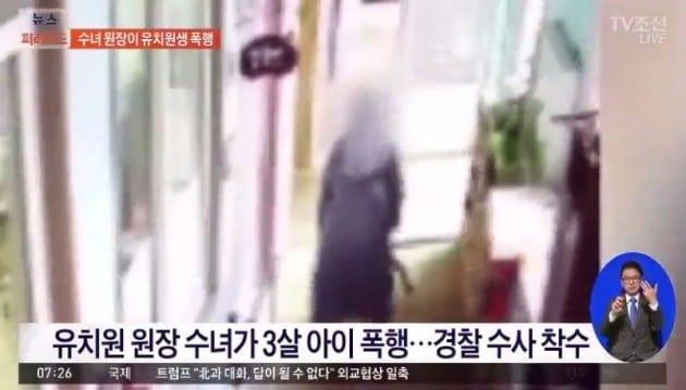 원장수녀, 3살 아이 폭행 / 사진=TV조선 방송화면
