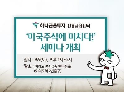 하나금융투자 선릉금융센터, 미국주식 세미나 개최