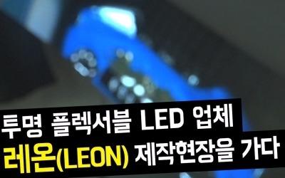 레온① 투명 플렉서블 LED 제작현장을 가다