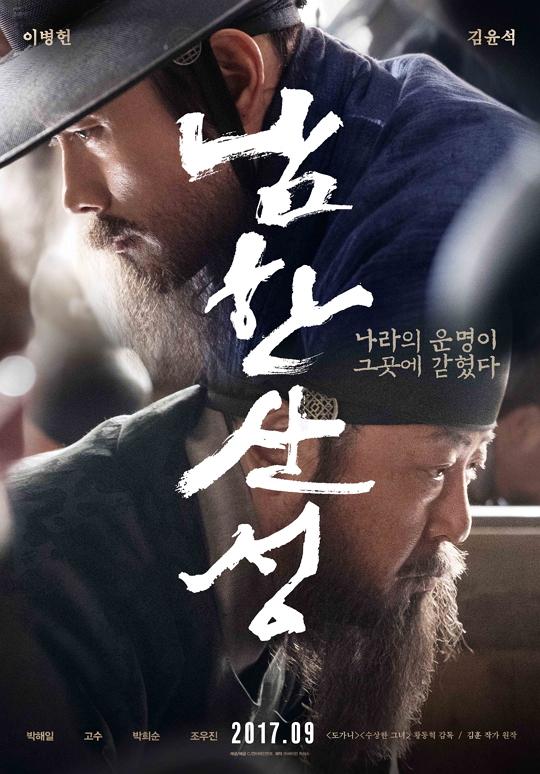 남한산성, 전통 사극 형식으로 풀어낸 굴욕의 역사