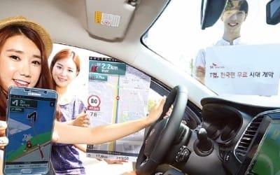 '음성인식 AI' T맵 vs 'KT+LG' 원내비…통신3사 '도로위의 전쟁'