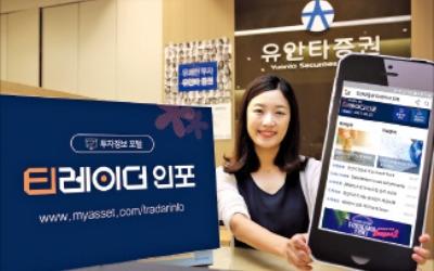 유안타증권, 투자정보 사이트 개설