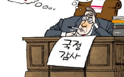 박근혜 정부 9개월·문재인 정부 3개월 평가?…여야, 국감 공수교대 헷갈리네