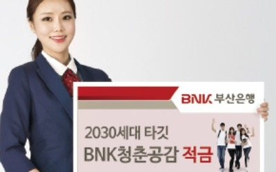 부산은행'BNK 청춘공감 적금'…창업·결혼·출산 등…최대 연 2.6% 우대 금리