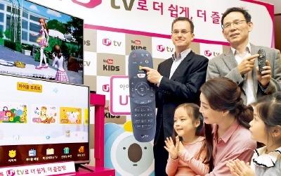 LG유플러스 IPTV서 '유튜브 키즈' 본다