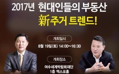 부동산114, 여수에서 '부동산 주거 트렌드' 세미나 개최