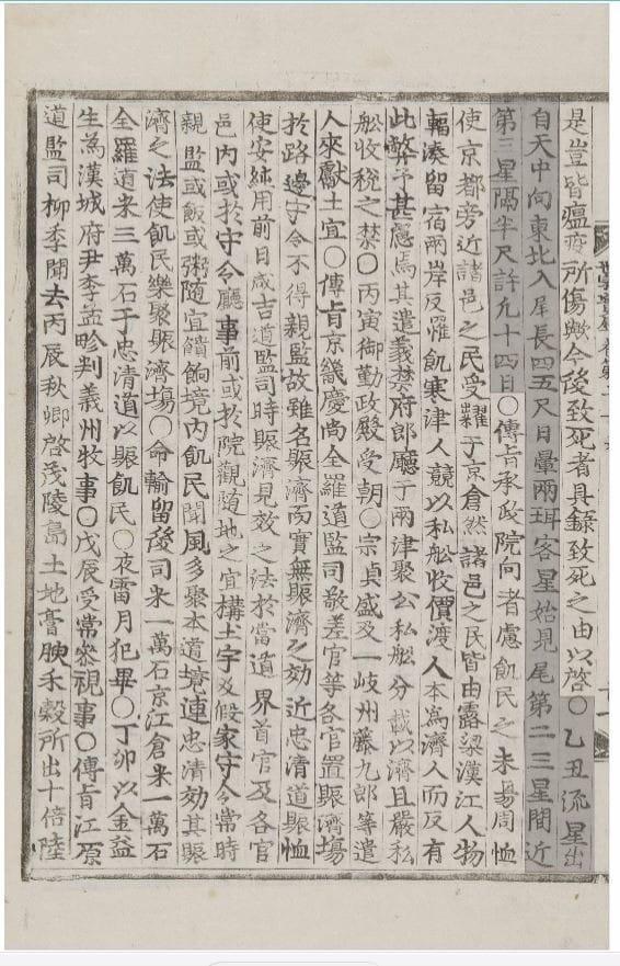 1437년 조선 천문학자들 '신성'을 포착하다 | IT/과학 | 한경닷컴