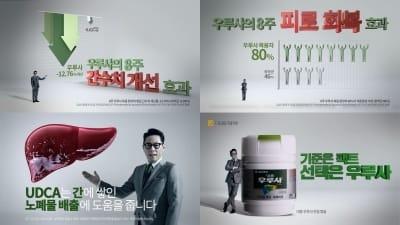 대웅제약, 신규 광고 '우루사의 힘' 방영
