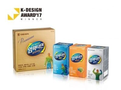 대웅제약 '임팩타민', 2017 K-디자인 어워드 수상