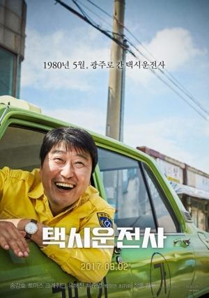 '택시운전사', 64만 관객 모았다… 이틀 연속 박스오피스 1위