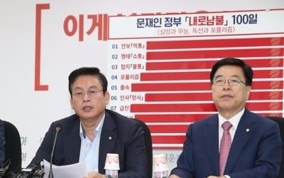 """야당, 문재인 정부 100일에 """"안보무능 포퓰리즘"""" 비판 공세"""