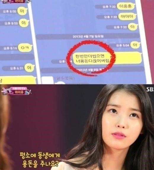 아이유 동생 / SBS 방송 캡처